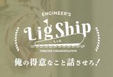 LIG SHIP for Engineers