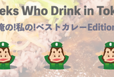 Geeks Who Drink in Tokyo -俺の!私の!ベストカレーEdition-