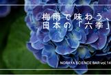 ノラヤサイエンスバーvol.14 「梅雨で味わう日本の『六季』」