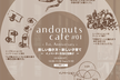 andonuts cafe #01
