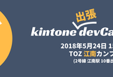 kintone devCamp Vol.16 @韓国 (ソウル)