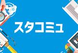 スタコミュ〜スタートアップ・個人でプロダクト開発するエンジニア交流会 vol.1〜