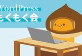 WordPressもくもく会 in おークリ
