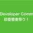 【温かい目で】LINE API登壇ビギナー祭り!【見守って】