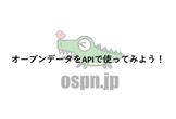 (OSC2018福岡)オープンデータをAPIで使ってみよう!