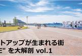 """【東京開催】スタートアップが生まれる街""""KOBE""""を大解剖 vol.1"""