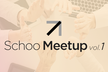 Schoo Meetup vol.1