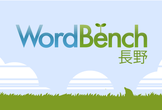 WordBench 長野 vol.15 WordPress 勉強会