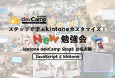kintone devCamp Step1​ @名古屋