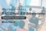 第4回Rust速習会〜コマンドラインツールを作ろう@wantedly