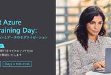 Microsoft Training Day: アプリとデータのモダナイズ