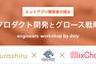 【クラシル × NewsPicks × ミクチャ】開発者が語る、プロダクト開発とグロース戦略勉強会