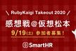 初見/見逃した人も大歓迎 | RubyKaigi Takeout 2020 感想戦@仮想松本
