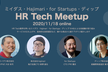 ミイダス・Hajimari・for Startups・ディップ  HR Tech Meetup