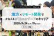 【メンバーズエッジカンパニー Meetup】地方×リモート開発でかなえるWEBエンジニアのキャリア