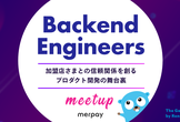 Backend Engineers meetup ~加盟店さまとの信頼関係を創るプロダクト開発~