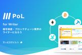 【オンライン】PoLライターコース無料説明会