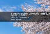 SoftLayer Bluemix Community Festa 2016