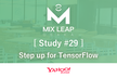 【増枠】Mix Leap Study #29 - Step up for TensorFlow