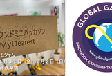 Global Game Jam 2020 MyDearest浅草橋