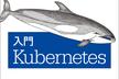 入門Kubernetes勉強会(読書) #0