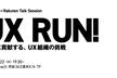 【会場変更しました】UX RUN! | 事業に貢献する、UX組織の挑戦