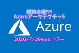 雑談会議55 Azureアーキテクチャ5
