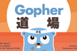 #4 Gopher道場
