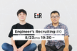 【増席】Engineer's Recruiting #0