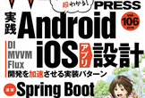 【Spring Boot】WEB+DB PRESS Vol.106をみんなで読む会 #4