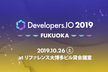 「Developers.IO 2019 Fukuoka」懇親会
