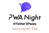PWA Night @ Twitter Spaces vol.2 ~PWA・Webの未来を楽しもう~