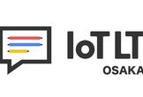 大阪版IoT縛りの勉強会!IoTLT Osaka Vol.11