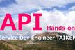 SPAのバックエンドとなるREST APIの作り方を学ぶハンズオン(Zoom開催)