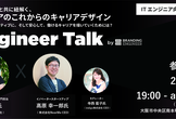 X Engineer Talk