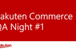 [増枠]Rakuten Commerce QA Night#1