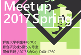 IGGG Meetup 2017 Spring