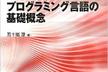 第5回 「プログラミング言語の基礎概念」読書会