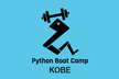 Python Boot Camp in 神戸