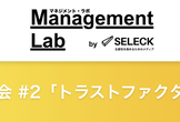 Management Lab by SELECK ~輪読会 #2 「トラストファクター」~