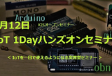 3月12日 IoT 1Dayハンズオンセミナー