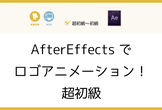 AfterEffectsでロゴアニメーション!超初級