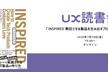 UX思考に役立つ読書会「INSPIRED 熱狂させる製品を生み出すプロダクトマネジメント」