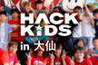 Hack Kids in 大仙