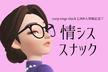 corp-engr slack × 情シススナック