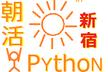 朝活Python GCP(初心者編) in 新宿