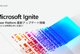 Microsoft Ignite 2020 Power Platform アップデート日本語版