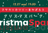 市ヶ谷Geek★Night#11【Spark勉強会】ChristmaSpark