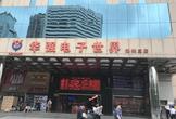 【追加開催】深セン訪問速報会(Vol.2)@越谷レイクタウン