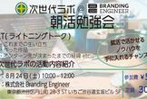 (渋谷)朝活プログラミング勉強会 @ Branding Engineer
